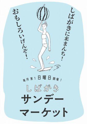 Tanabata Works